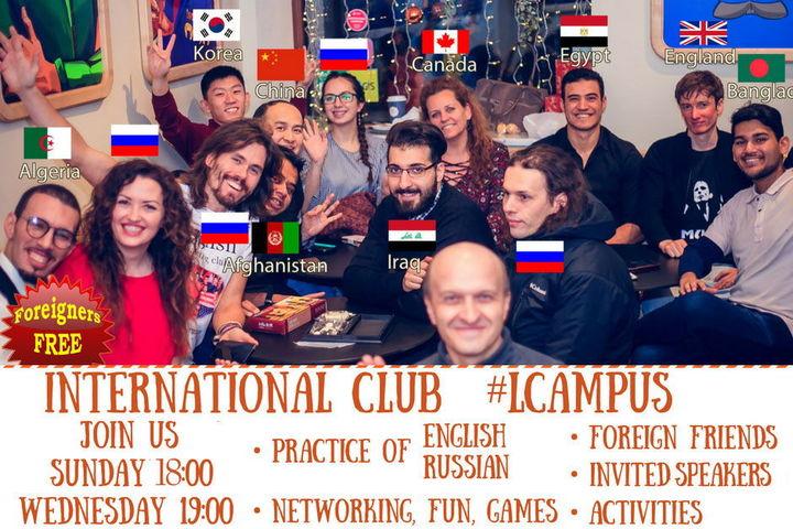 Бесплатное посещение международного разговорного клуба LCampus
