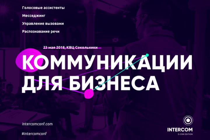 Intercom E-COM Edition