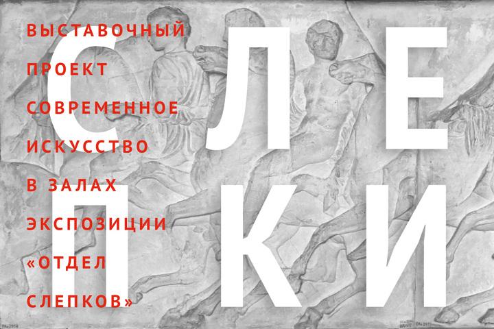 Лекция Полины Поповой «Современное искусство в традиционном музее. Опыт взаимодействия»