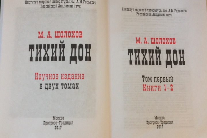 """Как читать """"Тихий Дон"""" Михаила Шолохова? Лекция к выходу первого научного издания романа"""