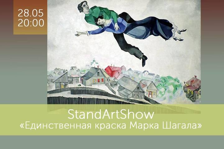 StandArtShow. Единственная краска Марка Шагала