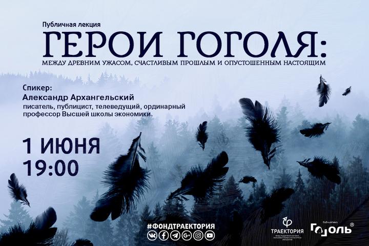 Герои Гоголя: между древним ужасом, счастливым прошлым и опустошенным настоящим