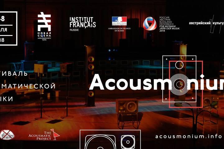 Acousmonium / Фестиваль акусматической музыки / 6-8 июля 2018