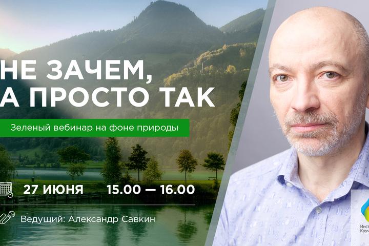 Вебинар Александра Савкина
