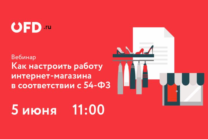 Бесплатный вебинар для e-commerce «Как настроить работу интернет-магазина в соответствии с 54-ФЗ»