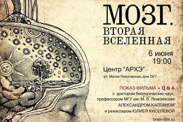 Показ кинофильма «Мозг. Вторая Вселенная» + Q&A