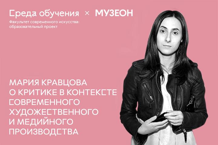 «Сферический критик в вакууме» Лекция Марии Кравцовой