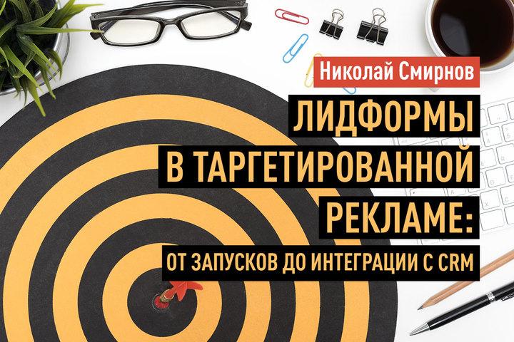 Лидформы в таргетированной рекламе: от запусков до интеграции с CRM