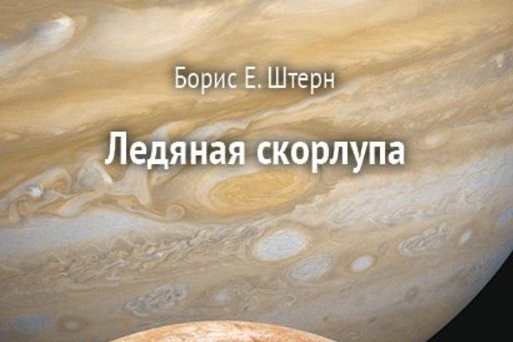 "Презентация книги ""Ледяная скорлупа"""