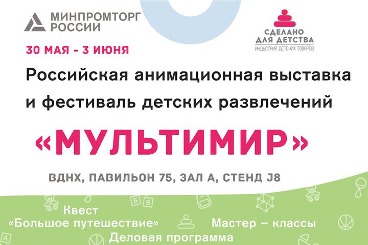 Серия мастер-классов российских производителей детских товаров