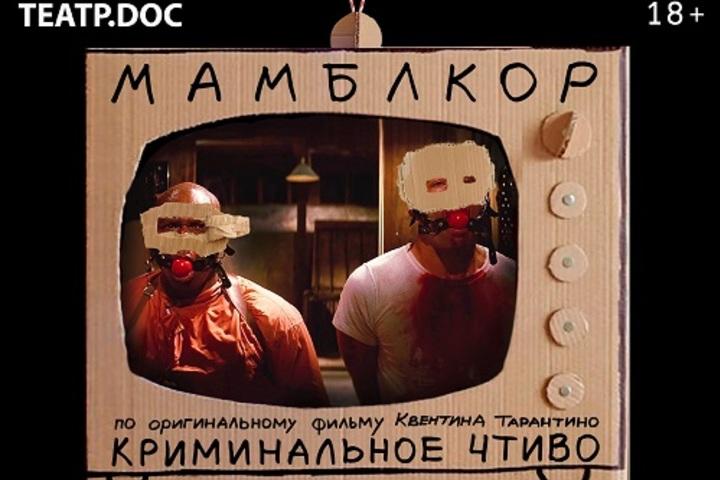 "Мамблкор: ""Криминальное чтиво"""