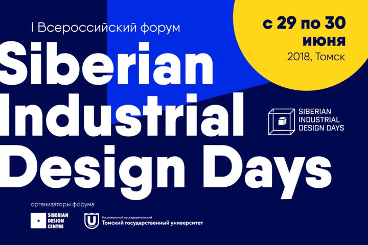 Public Talk «Дизайн и промышленность: как заработать вместе»