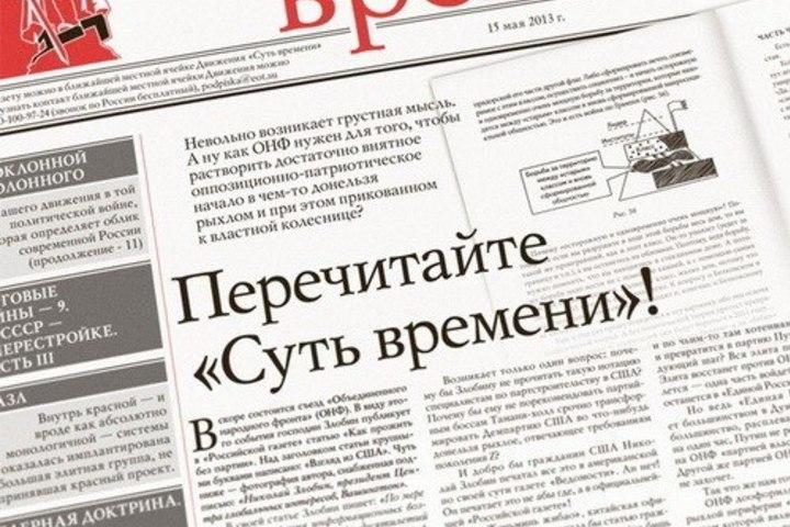 """Встреча и обсуждение газеты """"Суть времени"""""""