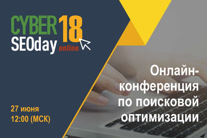 Онлайн-конференция по поисковой оптимизации CyberSEOday 2018