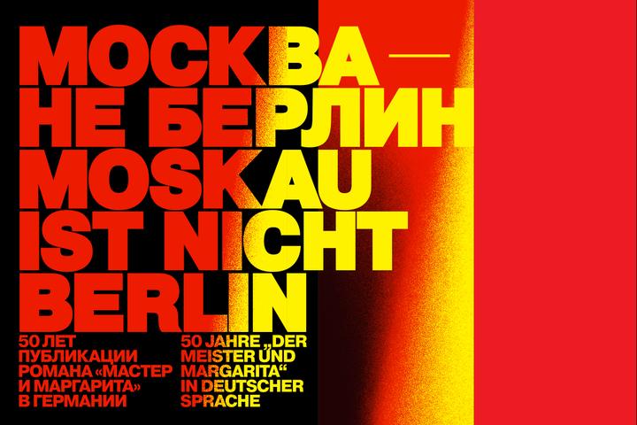 «Много ли немецкого в творчестве М. А. Булгакова?»