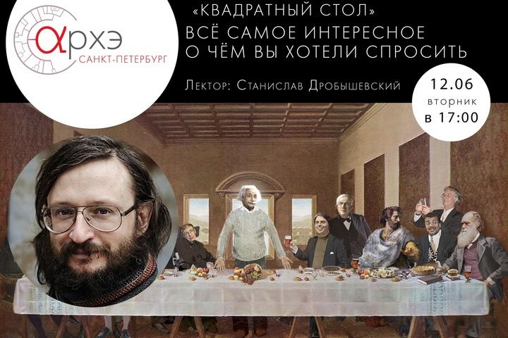 """""""Квадратный стол"""" со Станиславом Дробышевским"""