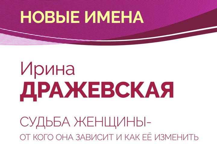 Новые имена: Ирина Дражевская. Судьба женщины