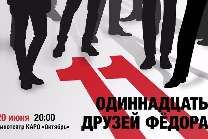 «11 друзей Фёдора»