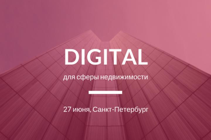 «Digital для сферы недвижимости»