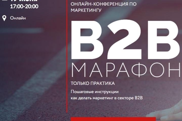 Теперь на B2B-марафон могут попасть все