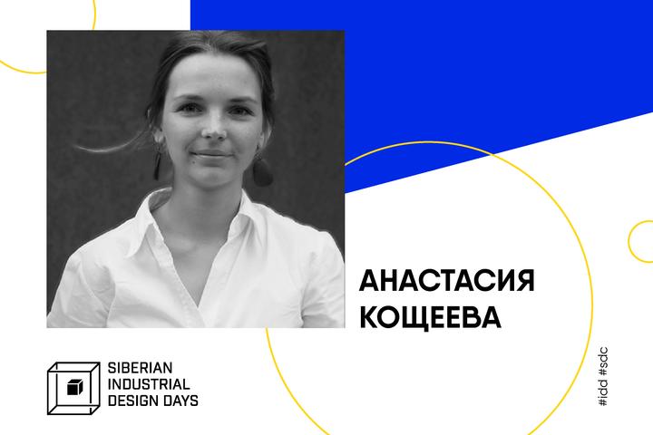 «Сибирские традиции в современном дизайне»