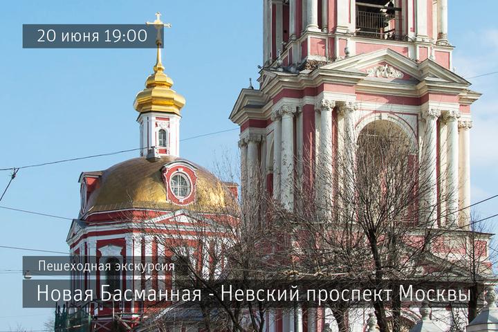 Новая Басманная - Невский проспект Москвы