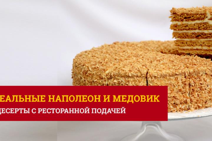 Классические десерты: наполеон и медовик