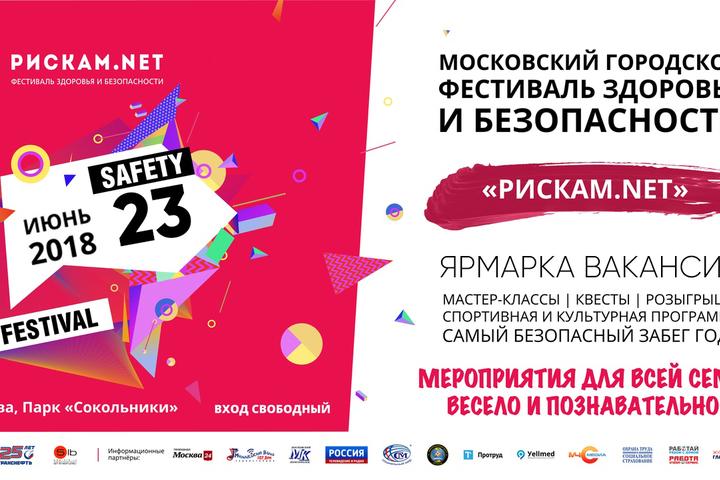 Московский городской фестиваль здоровья и безопасности