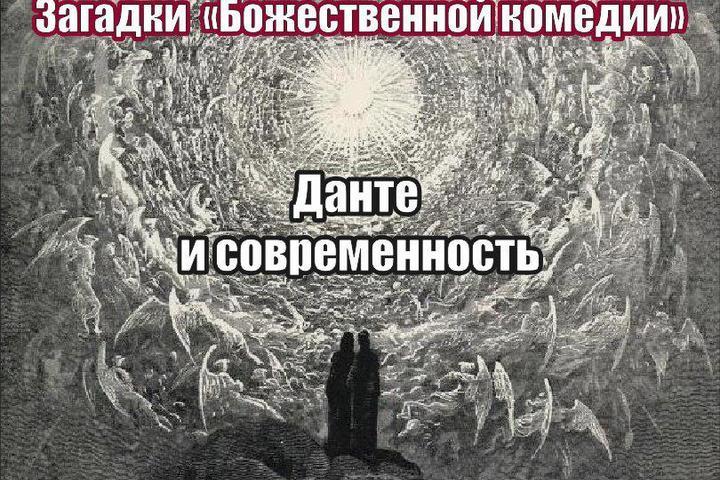 """Загадки """"Божественной комедии """" Данте и современность"""