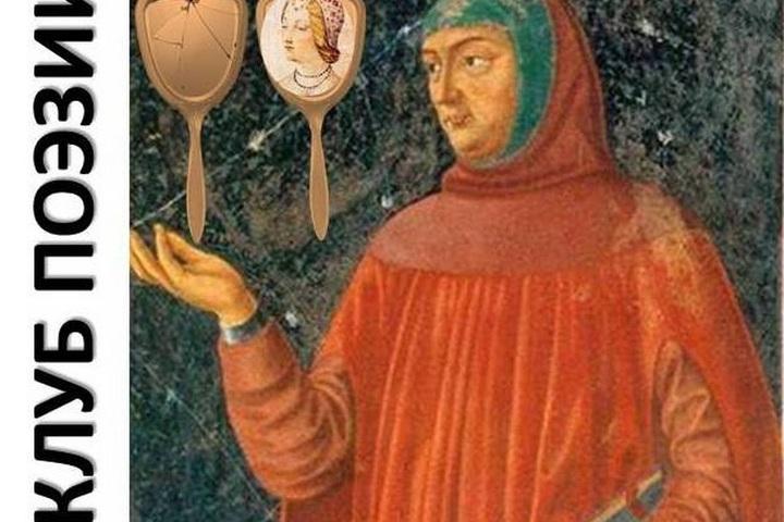 Клуб поэзии. Франческо Петрарка: «Мне зеркало сказало...»