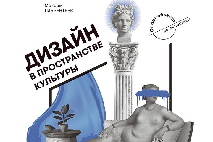 Презентация книги Максима Лаврентьева «Дизайн в пространстве культуры: От арт-объекта до эклектики»