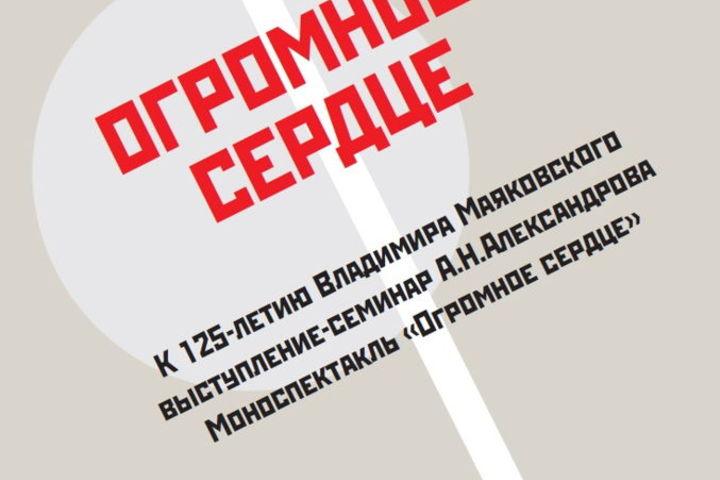 """""""Огромное сердце"""". К 125-летию Владимира Маяковского"""
