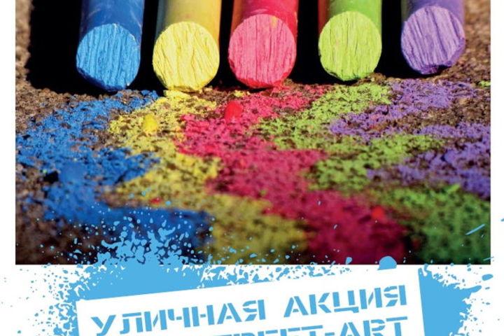 УЛИЧНАЯ АКЦИЯ Street-Art 3+