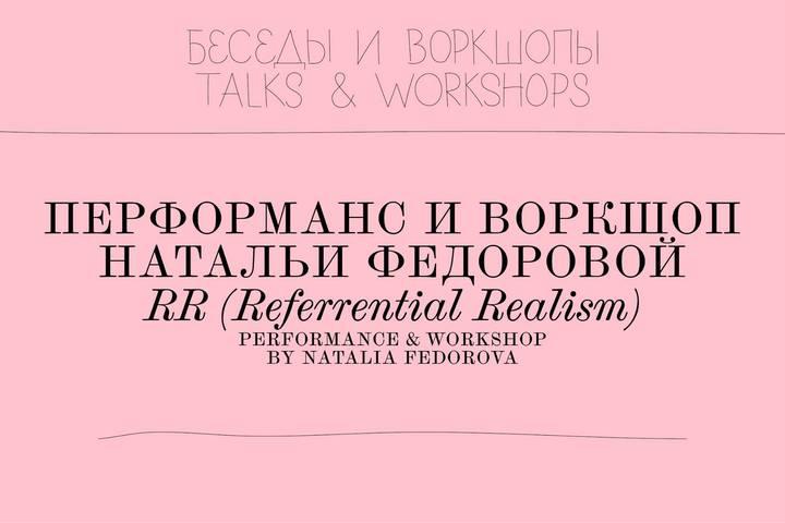 Перформанс и воркшоп Натальи Федоровой «RR (Referrential Realism)»
