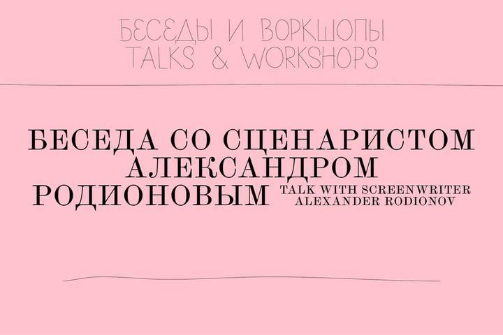 «Генеральная репетиция»: беседа с Александром Родионовым