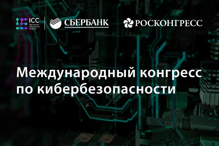 Международный конгресс по кибербезопасности, Сбербанк