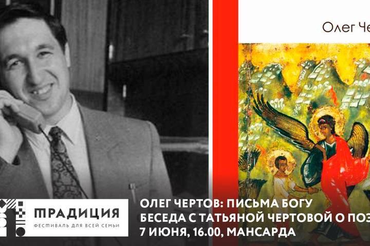 Олег Чертов: письма Богу