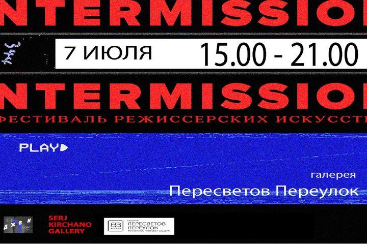 Intermission / Фестиваль Режиссерских Искусств