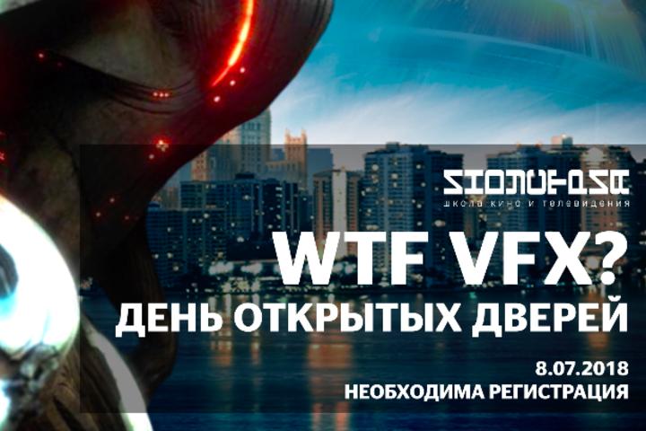 WTF VFX? День открытых дверей факультета VFX