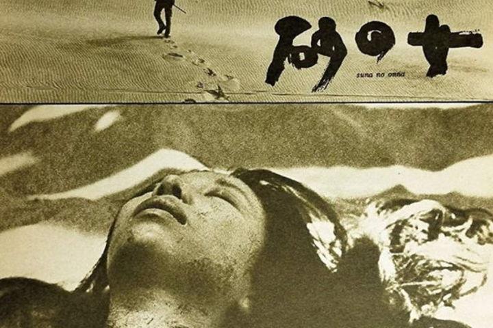 Просмотр с обсуждением «Женщина в песках» Хироси Тэсигахара