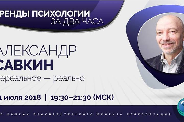 Александр Савкин. Онлайн мастер-класс (вебинар)
