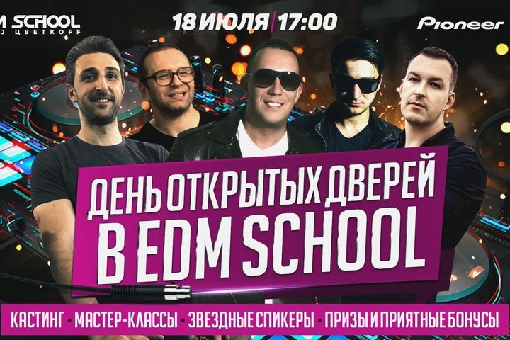 День открытых дверей в школе электронной музыки и диджеинга EDM School by Dj ЦветкоFF