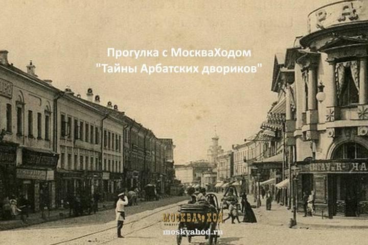 """Прогулка с МоскваХодом """"Тайны Арбатских двориков-7"""""""