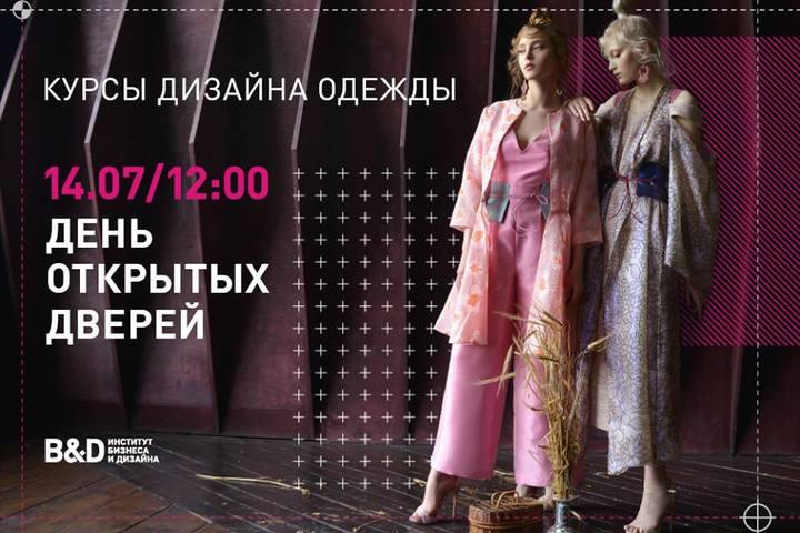 Курсы дизайна одежды / Презентация программы
