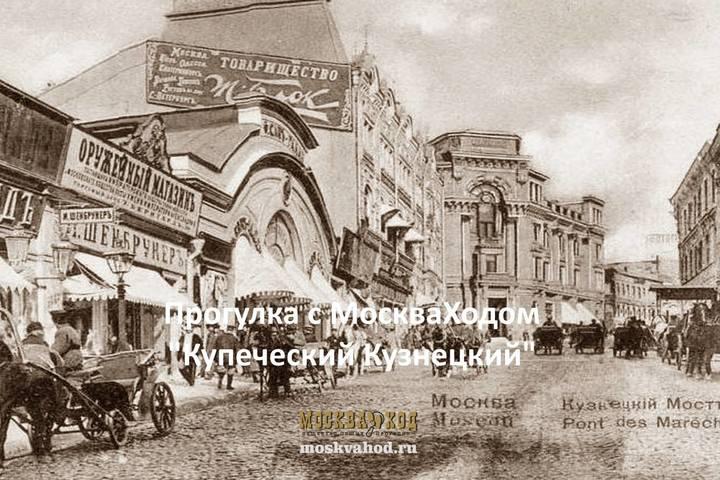 """Прогулка с МоскваХодом """"Купеческий Кузнецкий"""""""