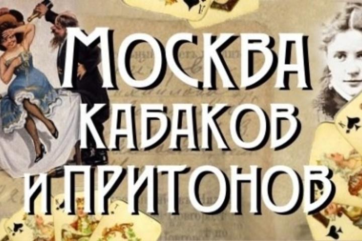 Москва кабаков и притонов пешком
