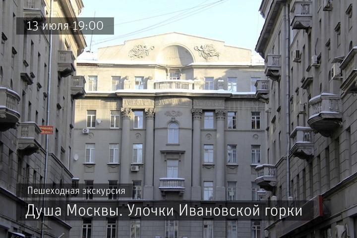 Душа Москвы. Улочки Ивановской горки