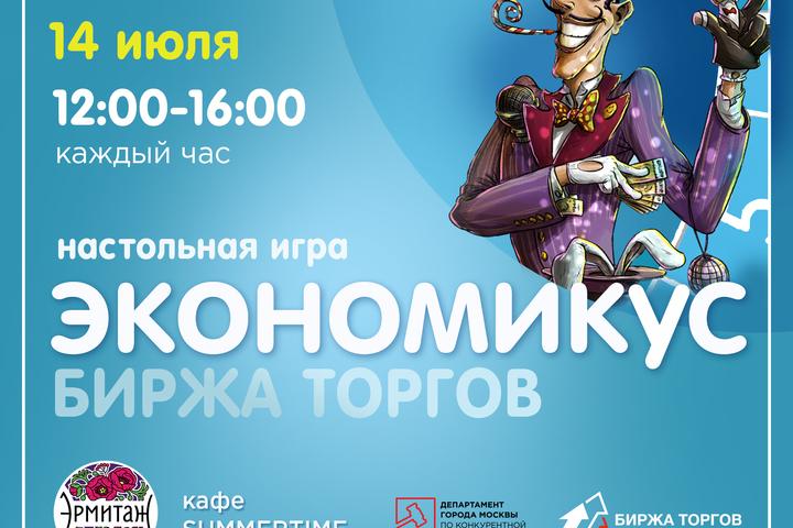 Любителей настольных игр приглашают на летние игротеки «Экономикус» в саду Эрмитаж
