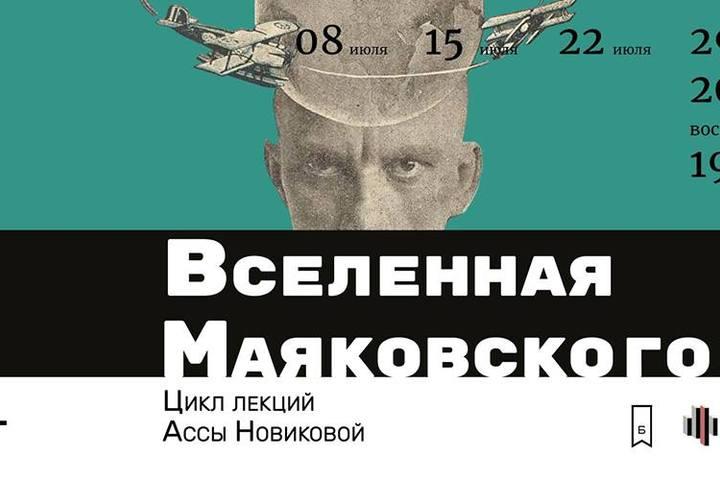 «Вселенная Маяковского». Цикл лекций Ассы Новиковой