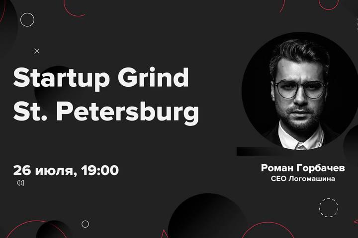 Первая встреча Startup Grind в Санкт-Петербурге